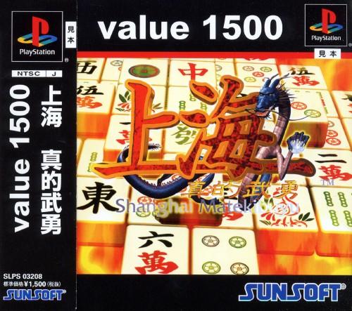 【中古】上海 真的武勇 value 1500