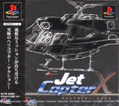 【中古】ジェットコプターX