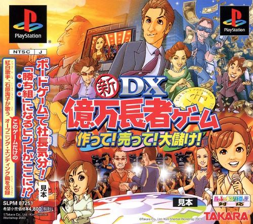 【中古】新DX億万長者ゲーム 作って!売って!大儲け!