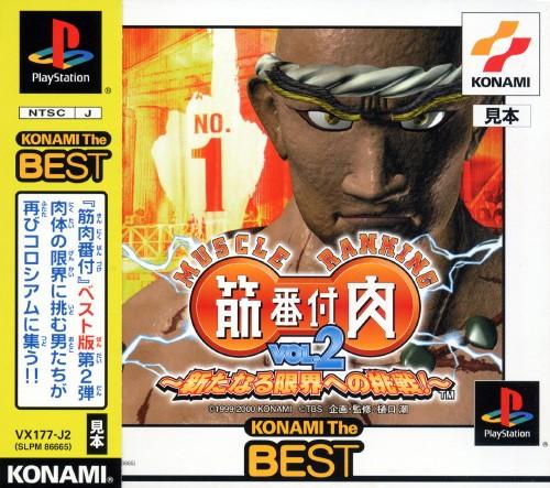 【中古】筋肉番付 VOL.2 〜新たなる限界への挑戦!〜 コナミ ザ ベスト