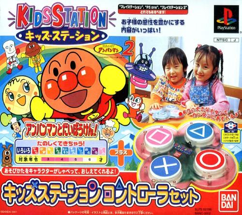 【中古】キッズステーション アンパンマンとだいぼうけん! キッズステーションコントローラセット (同梱版)