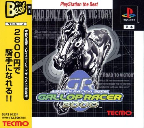 【中古】ギャロップレーサー2000 PlayStation the Best