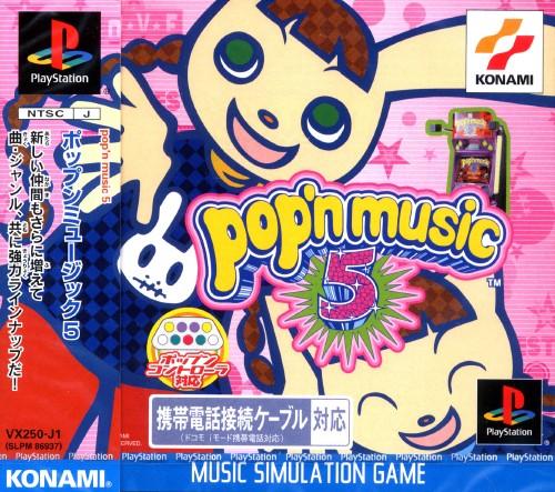 【中古】ポップンミュージック5