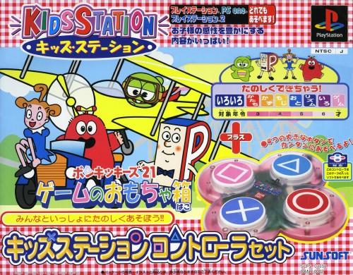 【中古】キッズステーション ポンキッキーズ21 ゲームのおもちゃ箱 キッズステーションコントローラセット (同梱版)