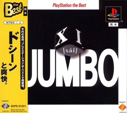 【中古】XI[sai]JUMBO PlayStation the Best