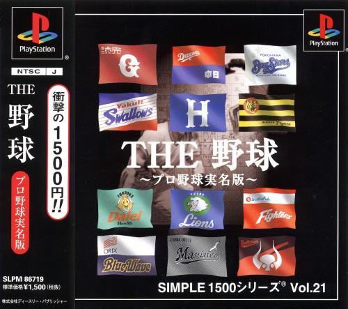 【中古】THE 野球 〜プロ野球実名版〜 SIMPLE1500シリーズ Vol.21