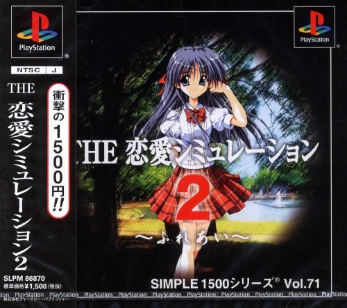 【中古】THE 恋愛シミュレーション2 〜ふれあい〜 SIMPLE1500シリーズ Vol.71