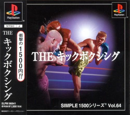 【中古】THE キックボクシング SIMPLE1500シリーズ Vol.64