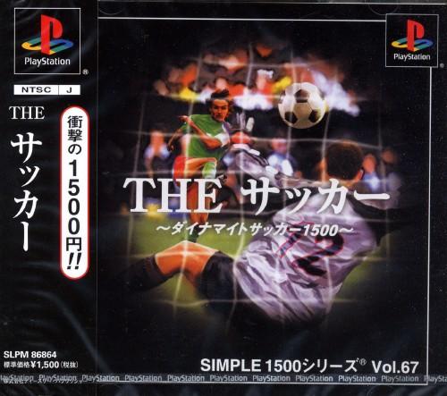 【中古】THE サッカー 〜ダイナマイトサッカー1500〜 SIMPLE1500シリーズ Vol.67