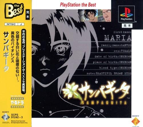 【中古】やるドラ サンパギータ PlayStation the Best