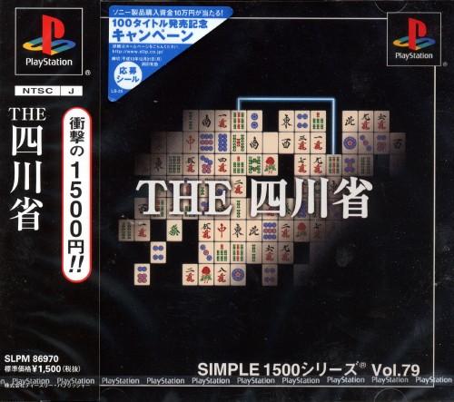 【中古】THE 四川省 SIMPLE1500シリーズ Vol.79