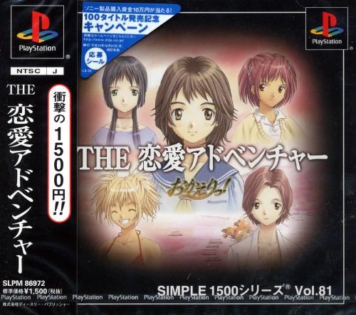 【中古】THE 恋愛アドベンチャー 〜おかえりっ!〜 SIMPLE1500シリーズ Vol.81