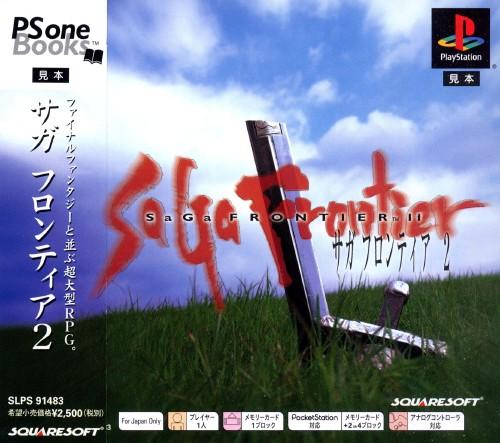 【中古】サガ フロンティア2 PSoneBooks