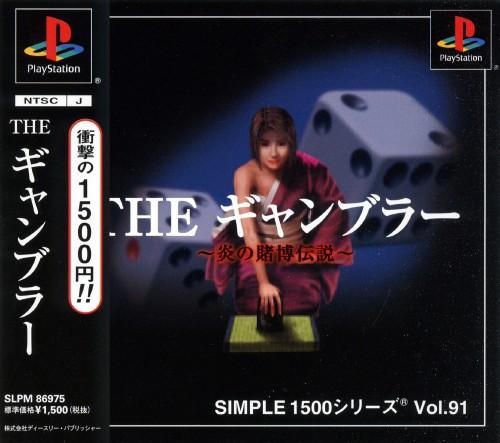【中古】THE ギャンブラー SIMPLE1500シリーズ Vol.91