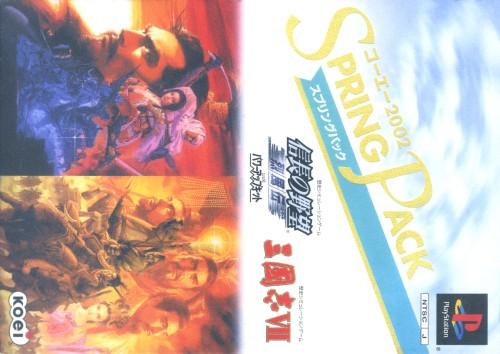 【中古】三國志7 & 信長の野望 烈風伝 with パワーアップキット コーエー2002スプリングパック