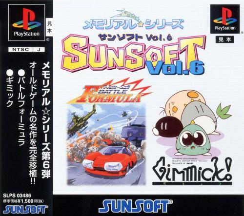 【中古】メモリアル☆シリーズ サンソフト Vol.6