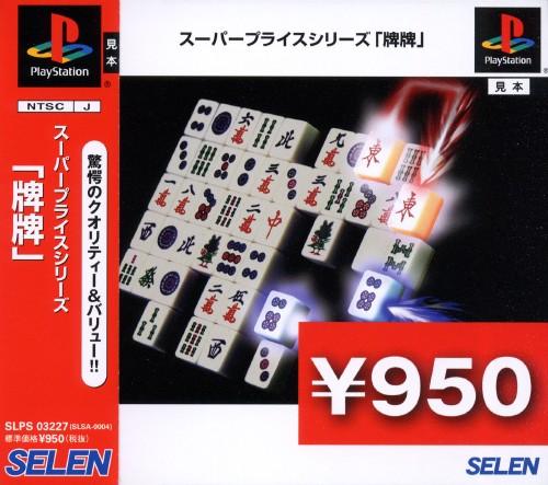 【中古】スーパープライスシリーズ 「牌牌」