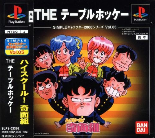 【中古】ハイスクール!奇面組 THE テーブルホッケー SIMPLEキャラクター2000シリーズ Vol.5