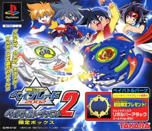 【中古】爆転シュート ベイブレード2002 ベイバトルトーナメント2