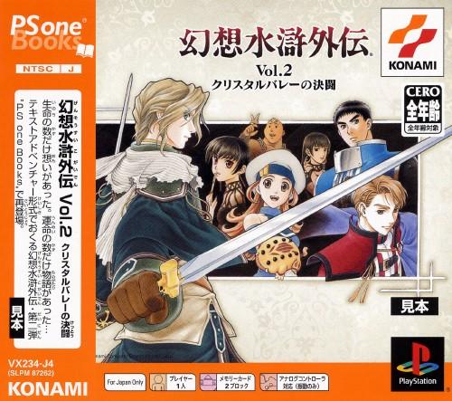 【中古】幻想水滸外伝 Vol.2 クリスタルバレーの決闘 PSoneBooks
