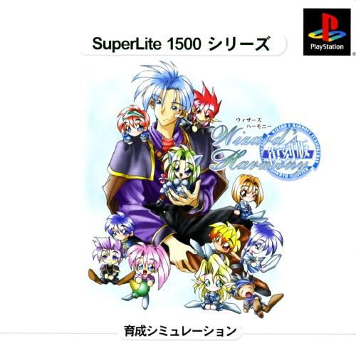 【中古】ウィザーズハーモニー 復刻版 SuperLite 1500