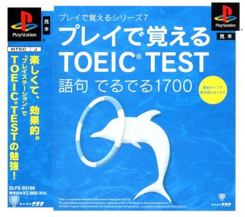 【中古】プレイで覚えるシリーズ7 TOEIC TEST語句でるでる1700