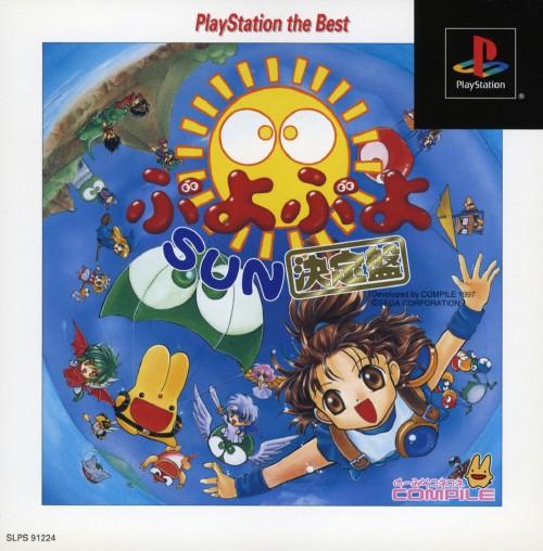 【中古】ぷよぷよSUN 決定盤 PlayStation the Best