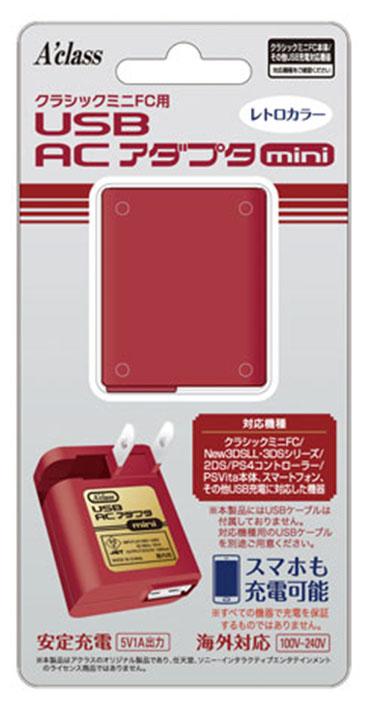 【新品】クラシックミニFC用USB ACアダプタmini(レトロカラー)