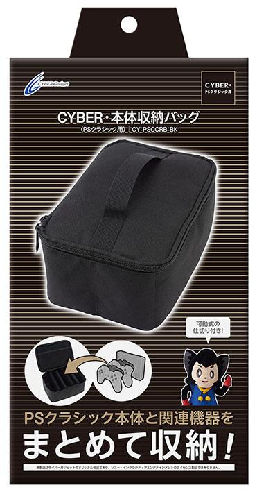 【新品】CYBER・本体収納バッグ (PSクラシック用) ブラック