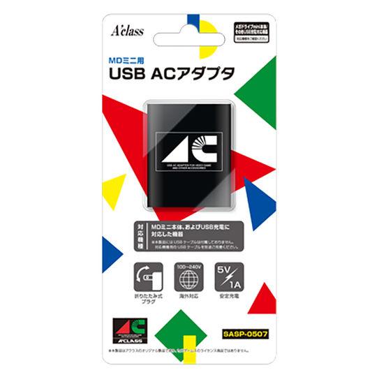 【新品】MDミニ用 USB ACアダプタ