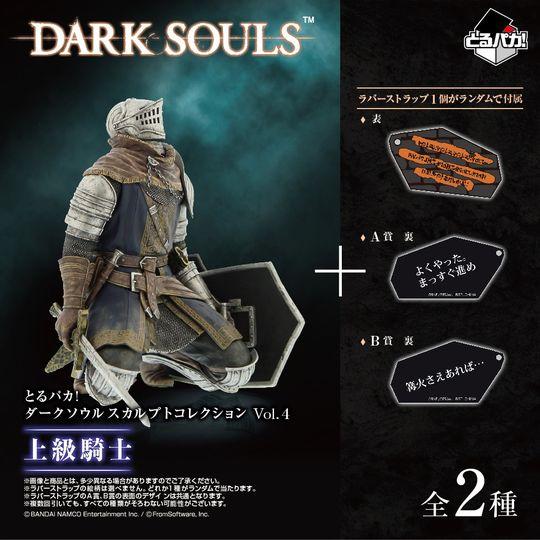 【新品】とるパカ! ダークソウル スカルプトコレクションVol.4 上級騎士【EC限定】