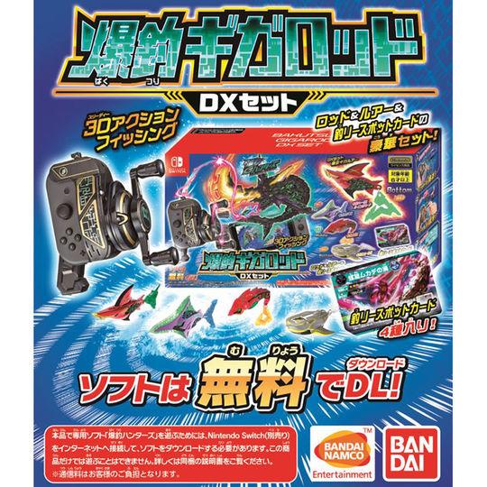 【新品】爆釣ギガロッド DXセット