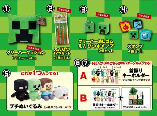 【新品】マインクラフト ミステリーボックス クリーパー