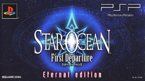 【中古・箱無・説明書無】スターオーシャン1 First Departure −Eternal edition− (ソフトの付属は無し)