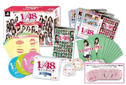 【中古】AKB1/48 アイドルと恋したら… Premier Special Pack (同梱版)