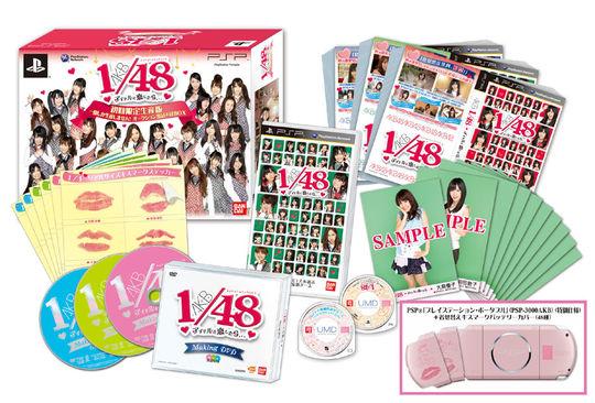 【中古・箱無・説明書無】AKB1/48 アイドルと恋したら… Premier Special Pack (ソフトの付属は無し)
