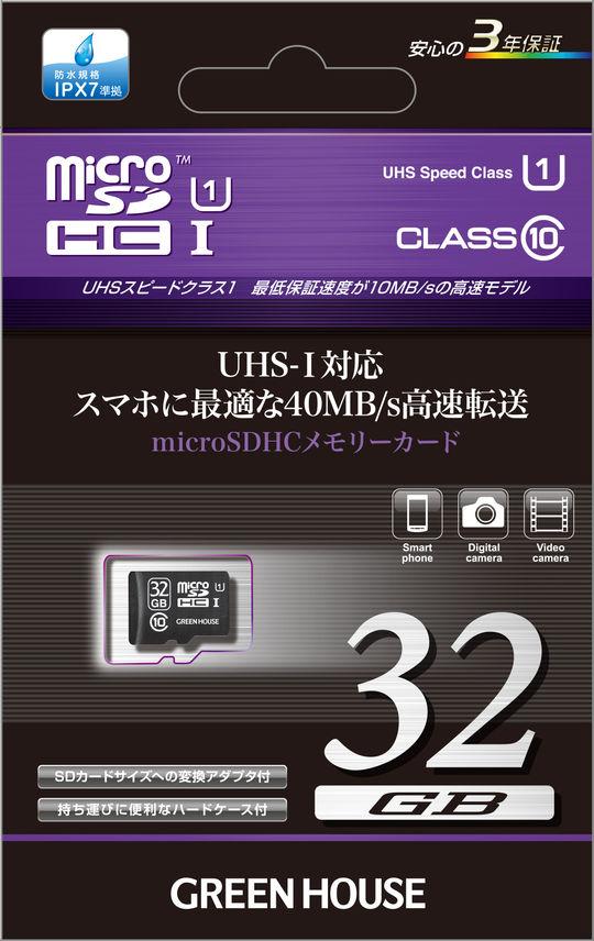 グリーンハウス microSDHCカードUHS-I U1 クラス10 32G