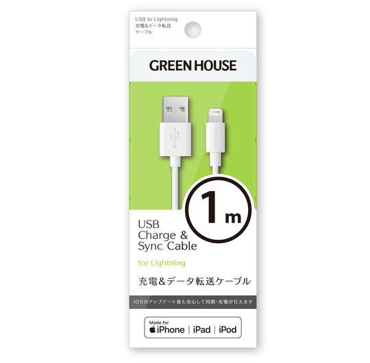 グリーンハウス Lightningケーブル 1.0m ホワイト