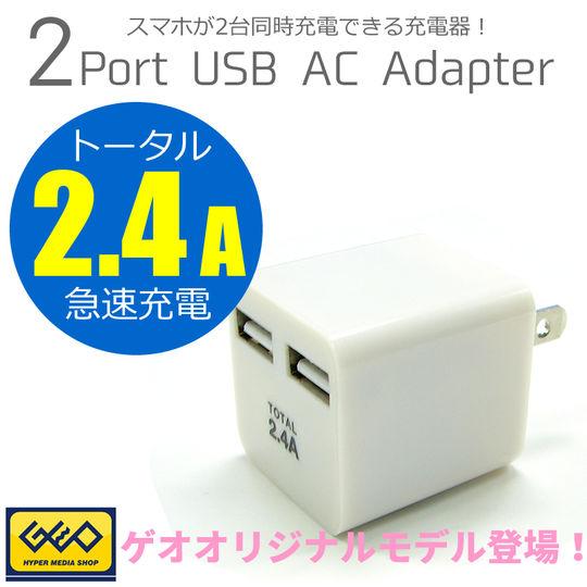 QTJ ゲオPB/サイコロ型/USB2ポート/2.4A/AC充電器