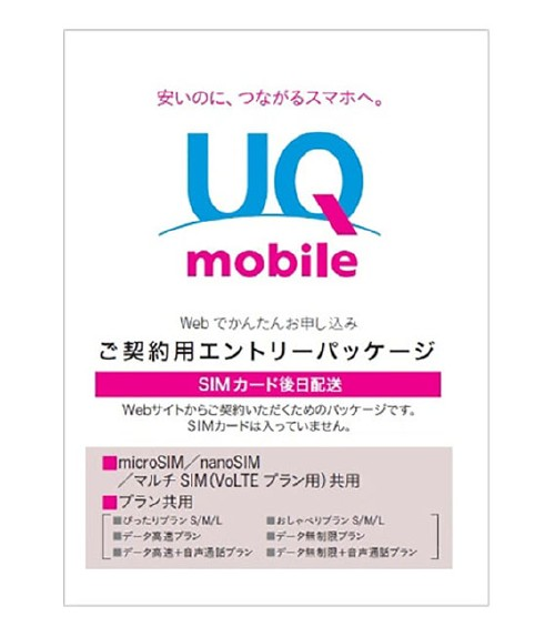UQモバイルSIMカードご契約用データパッケージ(サイズ共通)