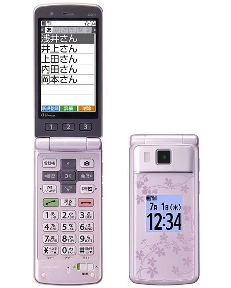 【中古】【安心保証】 au K005[KY005] ピンク