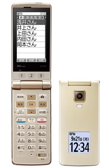 【中古】【安心保証】 au K003X[KY003] ゴールド