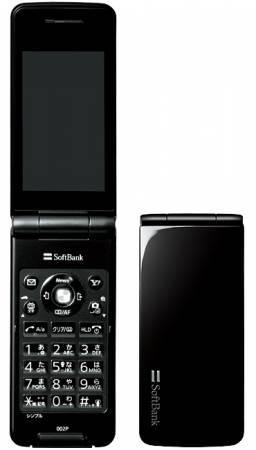 【中古】【安心保証】 SoftBank 002P ブラック