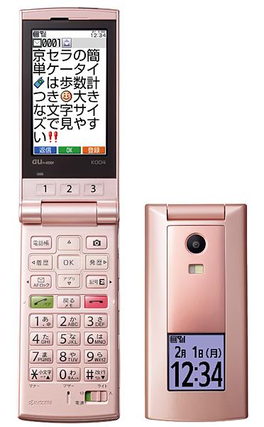 【中古】【安心保証】 au K004[KY004] ピンク