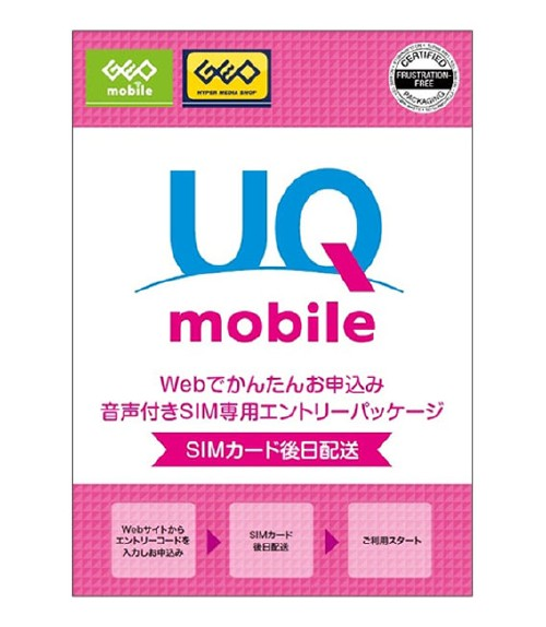 UQモバイルSIMカードご契約用音声パッケージ(サイズ共通)