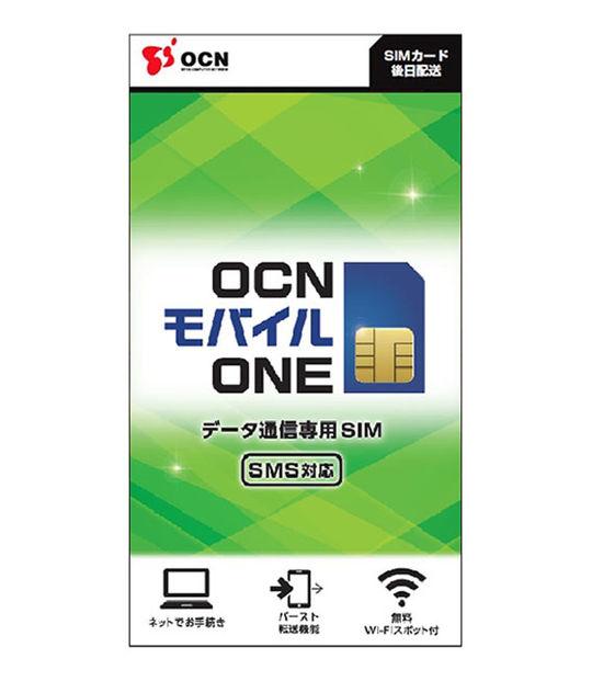 シム OCNモバイルONE-SMS共通パッケージ