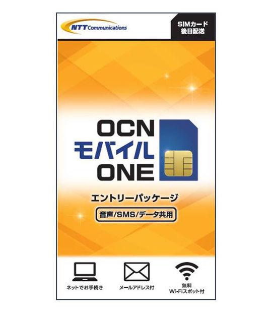 OCNモバイルONE SIMカードご契約用パッケージ(サイズ共通)