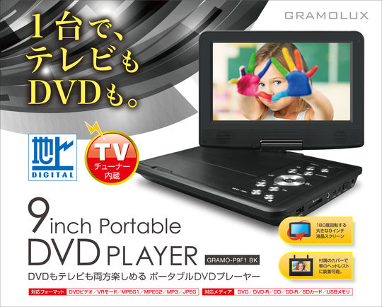 【新品】9インチ フルセグ内蔵ポータブルDVD GRAMO−P9F1 BK ブラック/グラモラックス