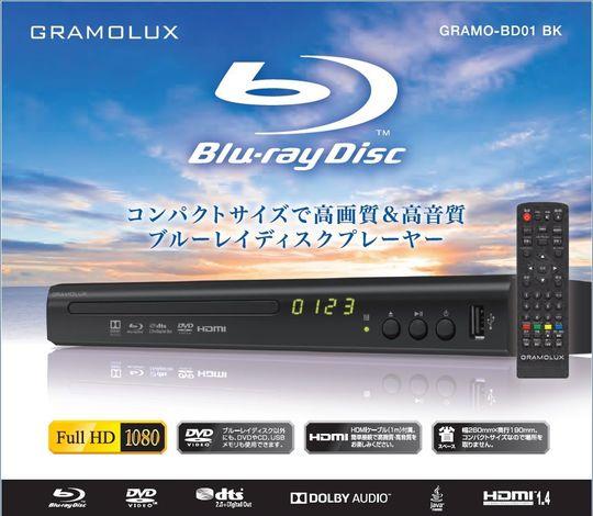 【新品】ブルーレイディスクプレーヤー GRAMO−BD01 BK ブラック/グラモラックス