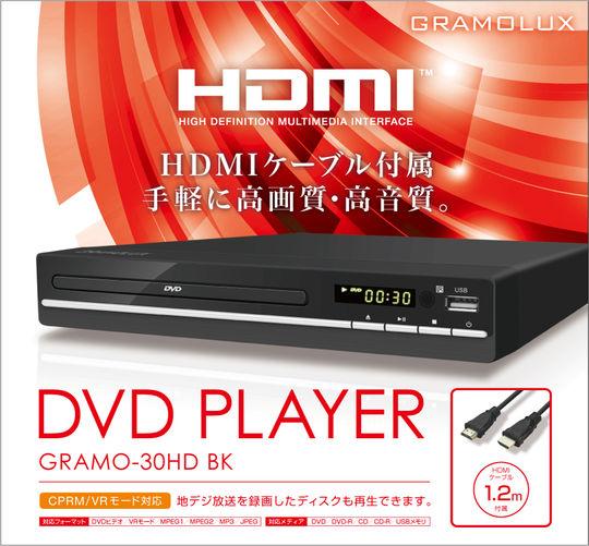 【新品】【GR】30HD BK/HDMIケーブル付きDVDプレーヤー 黒/グラモラックス